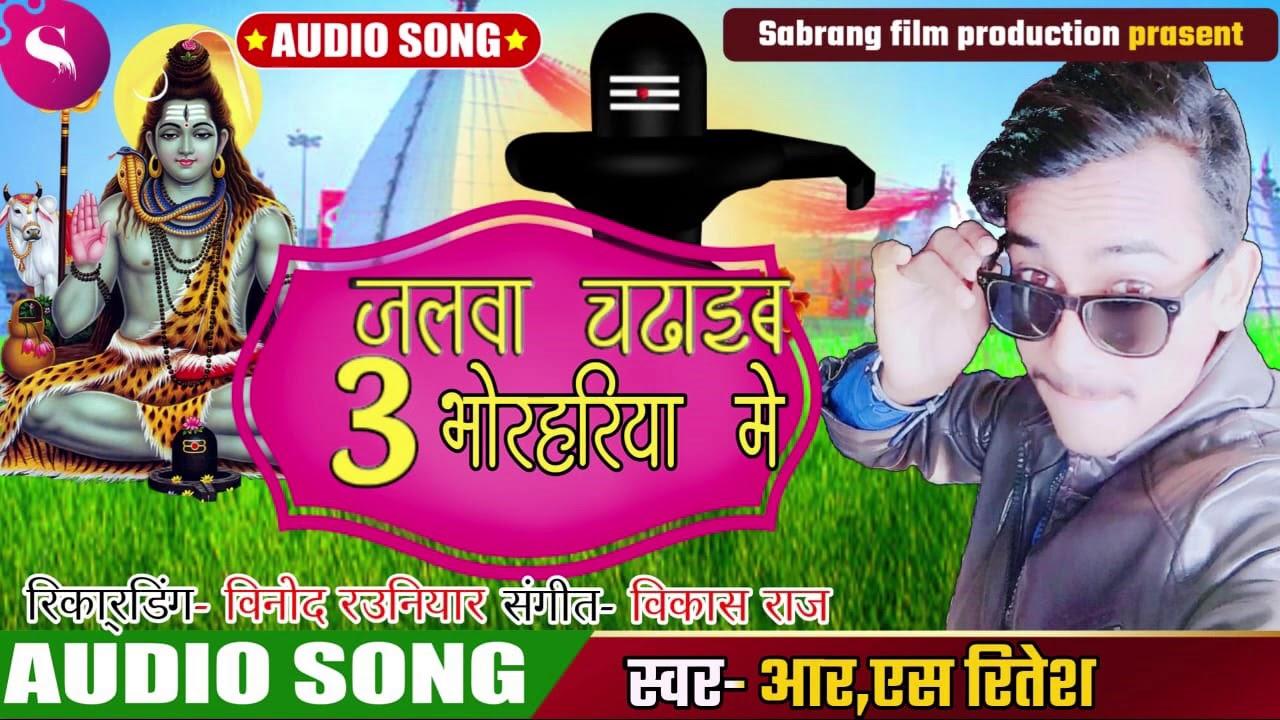 Jalawa chhadhi teen baje bhorahariya me | #RS Ritesh #BolBam Song