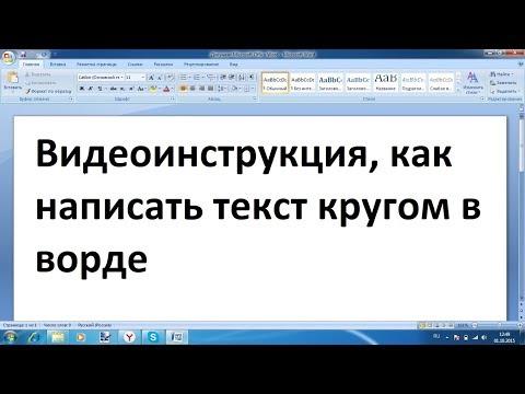 Как сделать текст по кругу в ворде