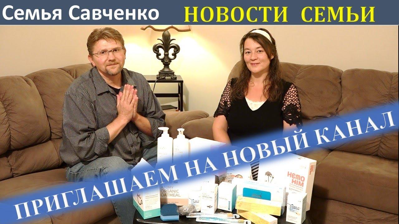 Приглашаем на НАШ НОВЫЙ КАНАЛ! Интересно! Многодетная Семья Савченко Жизнь в Америке