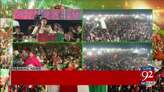 Imran Khan Complete speech in Youm E Tashakur Jalsa - 30 July 2017 - 92NewsHDPlus