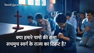 """Hindi Christian Video """"कितनी सुंदर वाणी।"""" क्लिप 4 - क्या हमारे पापों की क्षमा सचमुच स्वर्ग के राज्य का टिकट है?"""