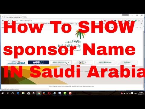 How To Show Sponsor Name in Saudi Arabia| Check Kafeel Sponsor Id And Name?
