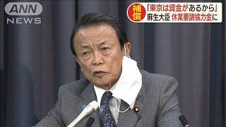 """「東京は資金あるけど他県やれるかね」と""""麻生節""""(20/04/10)"""