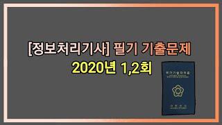 12시간 3회독! 100%합격!! [정보처리기사] 20…