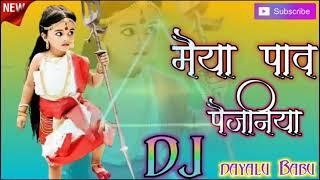 chum chum chana nana baje Maiya paw paijaniya//DJ song Remix--song