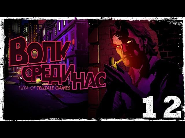 Смотреть прохождение игры The Wolf Among Us / Волк Среди Нас. #12: В логове скрюченного. [ФИНАЛ четвертого эпизода]