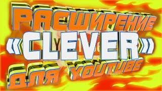 Расширение «Clever» для Youtube Как узнать Теги, Ключевые Слова, Медиасеть чужих видео на ютуб!