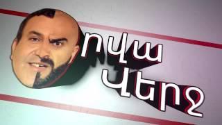 ORVA VERJ - Gevorg Yeghiazaryan Armush - hyurer Grigori & Lilia 12 12 16 Part 01