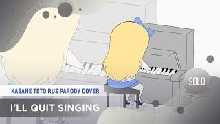 Elli - I'll Quit Singing [UTAU RUS PARODY]