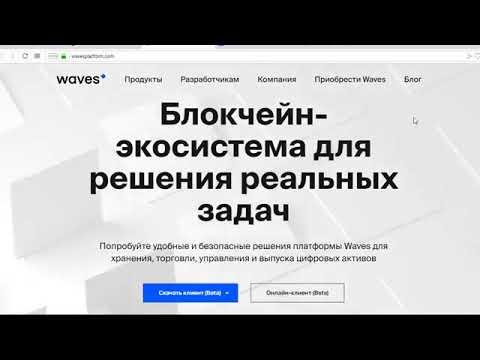 ✅ Криптовалюта Waves Обзор, Кошелек, Прогноз 2018  Стоит ли инвестировать в Вейв