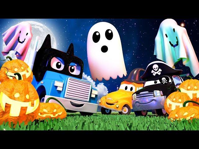 汽车城万圣节精选1小时动画直播中 🚓 🚒 🚄 🚑 🚚⍟ Car City Live 闹鬼的汽车城 l 最好看的卡通片