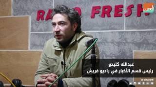 راديو فريش في إدلب