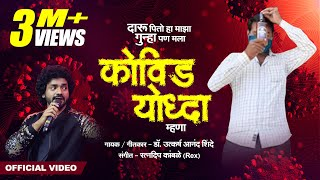 Daru Pito Ha Maza Gunha   Dr Utkarsh Shinde   Lookgeet 2020   Official Video   Rex Studio