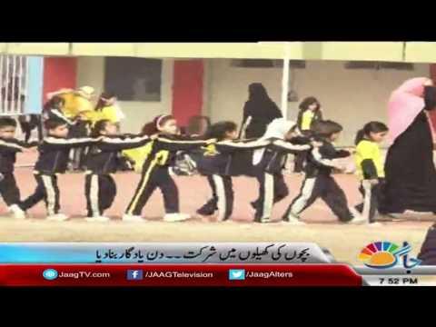 Islamabad Main Sports Gala
