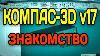 КОМПАС-3D v17 Знакомство с новым интерфейсом