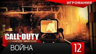 Прохождение Call of Duty: Advanced Warfare #12 - Война