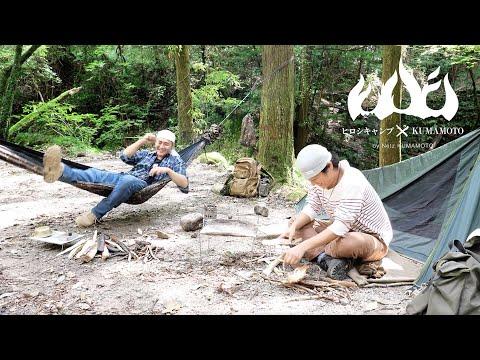 ヒロシキャンプ × KUMAMOTO(県北地方・菊鹿町篇)第1話 by Netz Kumamoto