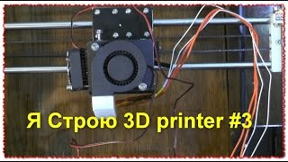 собираю anet a8 desktop 3d printer prusa i3 diy kit 3