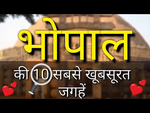 Bhopal Top 10 Tourist Places In Hindi | Bhopal Tourism | Madhya Pradesh