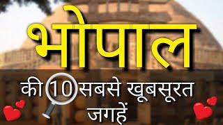 Bhopal Top 10 Tourist Places In Hindi | Bhopal Tourism | Madhya Pradesh