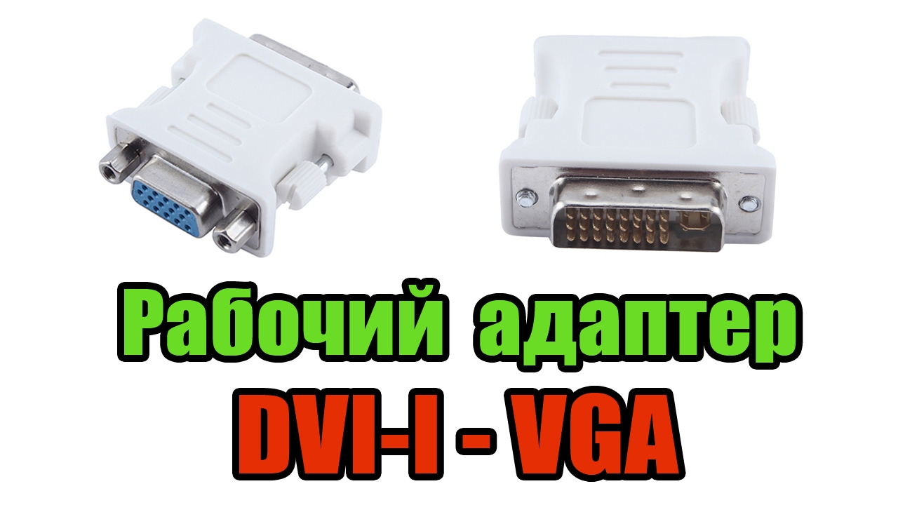 Connect a device with a dvi-d output to a display with a vga input.