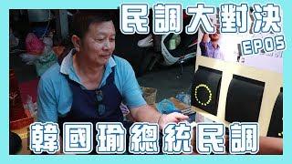 【民調大對決EP5】民眾是否支持韓國瑜出來選總統?!韓流持續延燒?結果竟出乎意料!