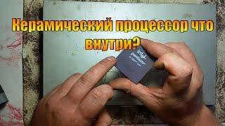 Керамический процессор что внутри???
