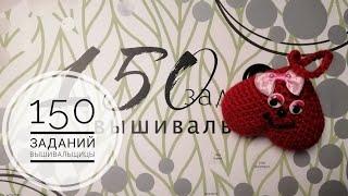 150 заданий вышивальщицы/Эпизод 5/Вышивка крестом/Челлендж домашнего уюта