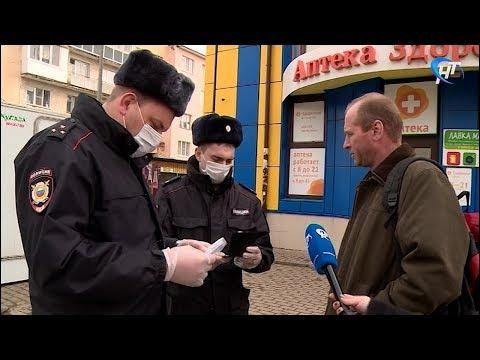 Сотрудники полиции проверяют, как новгородцы соблюдают режим изоляции