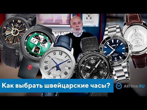 Как выбрать швейцарские часы? Выбор швейцарских часов глазами эксперта. AllTime