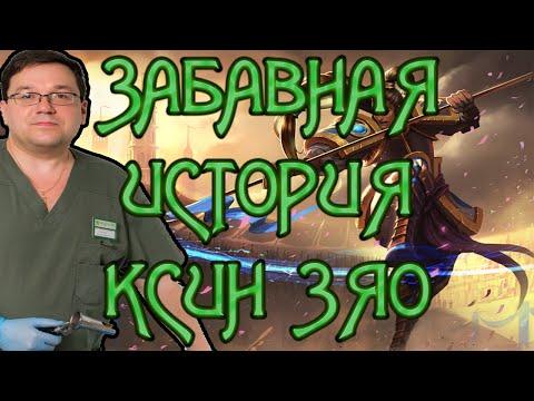 видео: Забавная история Ксин Жао - Господин проктолог