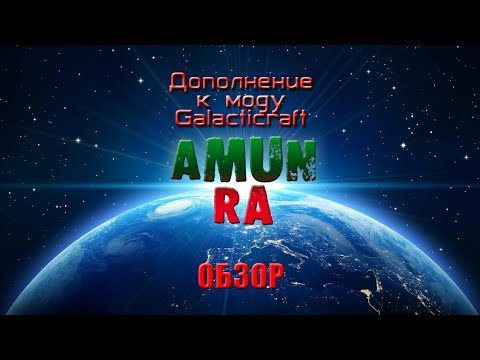 REVIEW AMUN RA ADDON FOR GALACTICRAFT