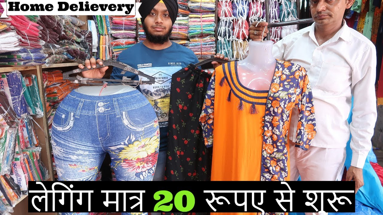 लेगिंग मात्र 20 से शुरु ! Legging, Jegging, Plazo, Pent Plazo, Kurti, Mask Wholesaler Delhi