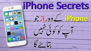 Top Secret iPhone Settings You Should Try URDU HINDI