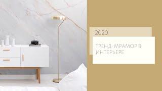 Тренды 2020: мрамор в интерьере | Ремонт квартир Воронеж