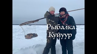 Рыбалка Куйуур на огромном озере