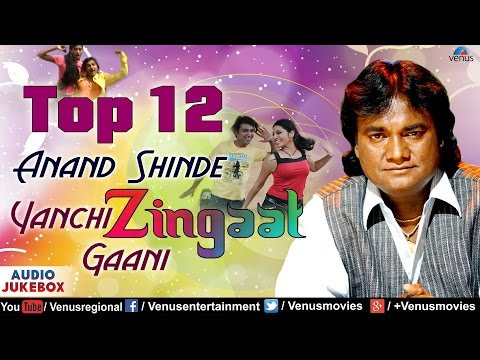 Top 12 - Anand Shinde Yanchi Zingaat Gaani : Superhit Marathi Collection | Audio Jukebox