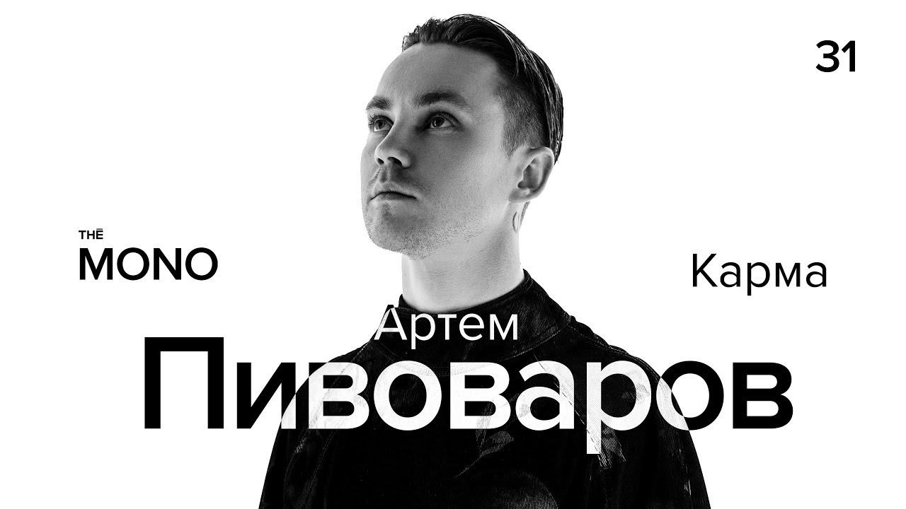Артем Пивоваров - Карма / LIVE / THĒ MONO