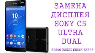 Разборка и замена дисплея Sony Xperia C5 ULTRA DUAL E5533 \ replacement lcd sony c5 e5533
