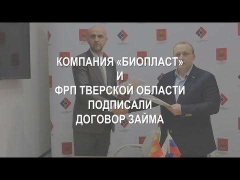 Компания «БиоПласт» и ФРП Тверской области подписали договор займа.