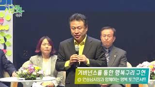 구리시장 안승남, 2021 거버넌스지방정치대상 우수상 …
