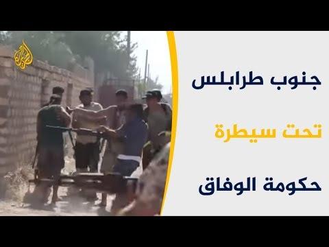 حكومة الوفاق تسيطر على جنوب طرابلس  - نشر قبل 6 ساعة