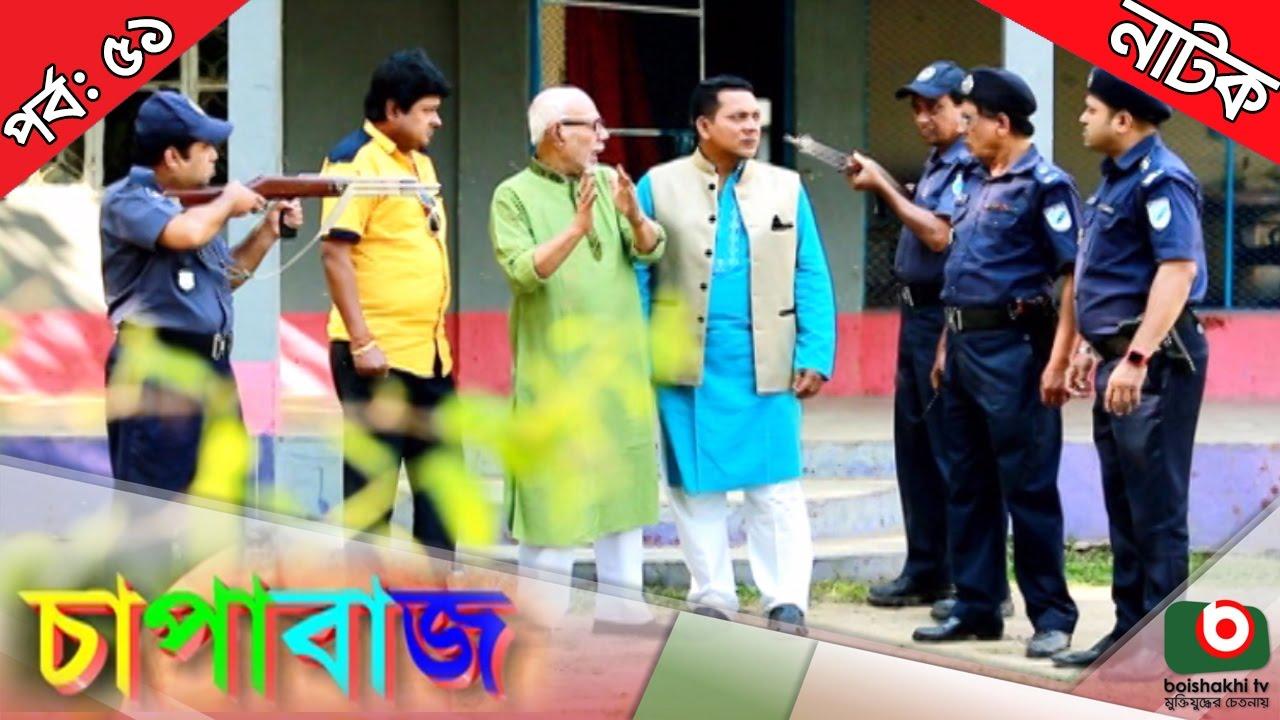 Bangla Comedy Natok  | Chapabaj  EP - 51 | ATM Samsuzzaman, Joy, Alvi, Eshana, Hasan Jahangir, Any
