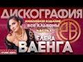 Елена ВАЕНГА Все Альбомы Юбилейное издание Часть 1 5 альбомов 2007 2015 гг mp3