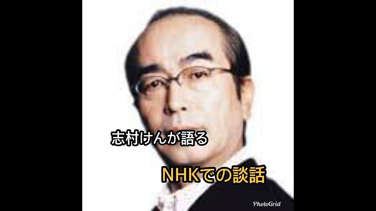 志村 ファミリー ヒストリー