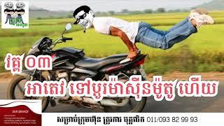 វគ្គ ០៣ អាតេវ ទៅប្ដូរម៉ាស៊ីនម៉ូតូហើយ The man go Exchange motorcycle engines funny story