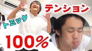 トミックさんとテンション0,100%で大爆笑!! thumbnail
