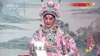 《中国京剧像音像集萃》 20190926 京剧《小宴》| CCTV戏曲