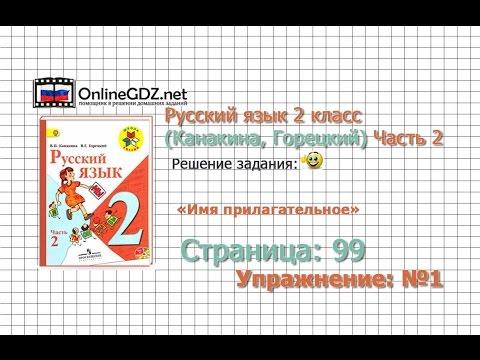 Страница 99 Упражнение 1 «Имя прилагательное» - Русский язык 2 класс (Канакина, Горецкий) Часть 2