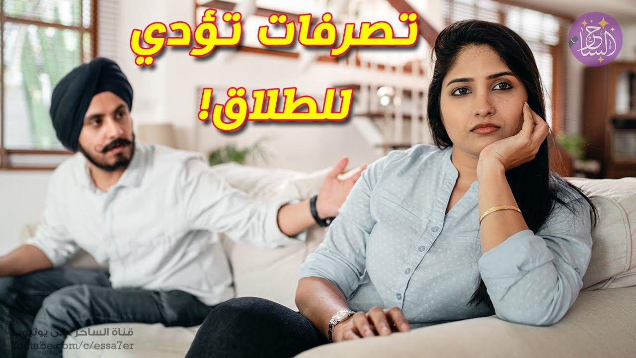 تصرفات تعتقد الزوجة أنها غير مؤثرة لكنها تؤدي إلى الطلاق ?